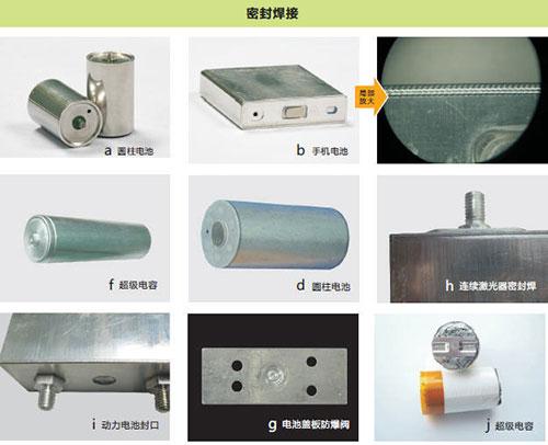 柱式电池全自动焊封系统